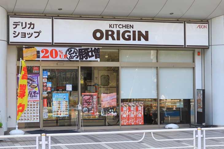 オリジン店舗