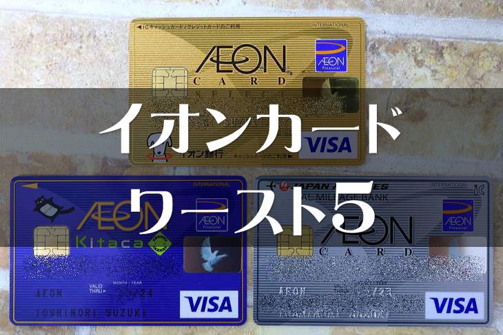 イオンカードで選んでいけないカード・イオンカード ワースト5