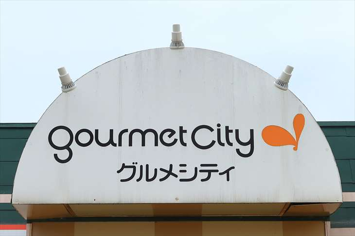 グルメシティの看板