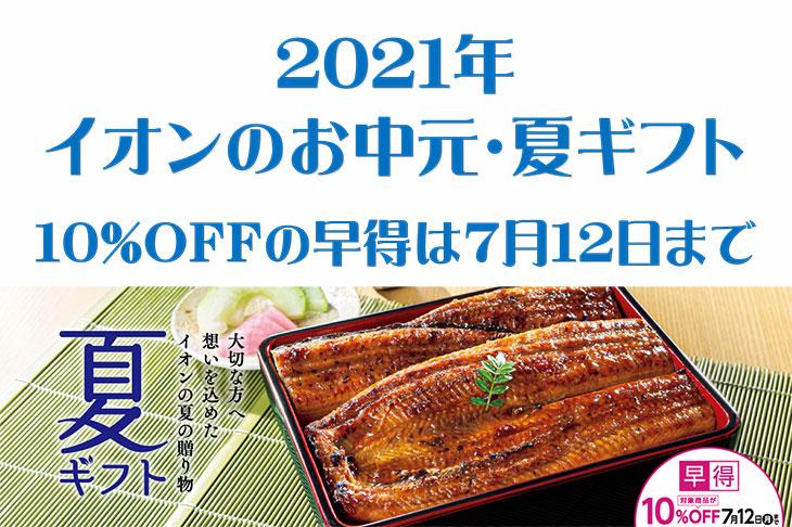 【2021年】イオンのお中元・夏ギフト 早期割引(早得)は7月12日まで
