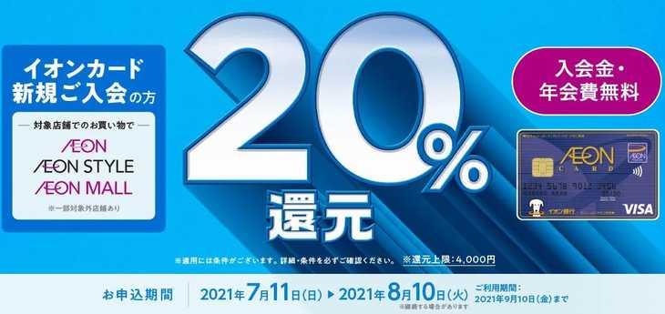 イオンカード 20%還元キャンペーン